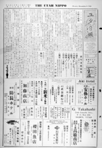 front page of a newspaper in Japanese characters